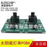 太阳能圣诞灯串PCBA电路板,跑马灯8功能圣诞灯串IC方案,铜线灯串控制板