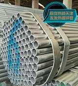 长沙镀锌管批发|镀锌管供应商