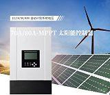 智能家用MPPT太阳能充电控制器90A100A电压12/24/36/48v自动识;