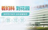 婦科炎癥_常州花園醫院_常州治療婦科炎癥好的醫院