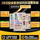 河南泰禾樂享自動售貨機 24小時無人售貨商用小型支持人臉識別