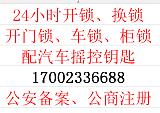 重庆沙坪坝大学城西永曾家陈家桥青木关璧山开锁开汽车锁