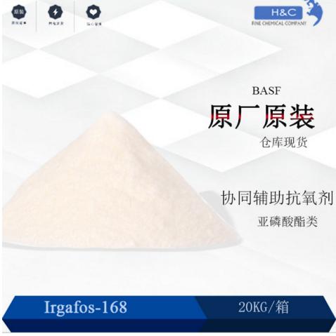 巴斯夫 抗氧劑 Irgafos168 原裝進口 上海現貨