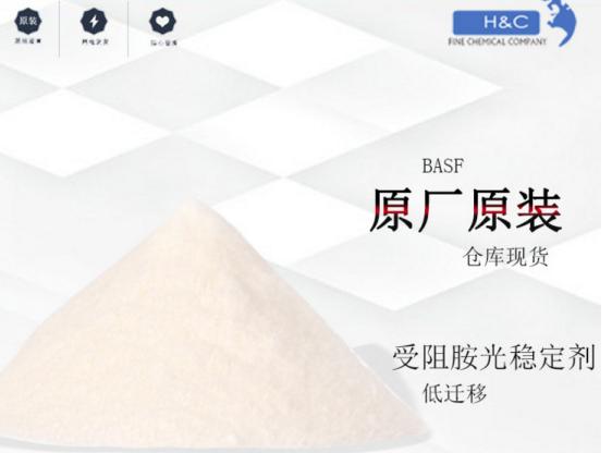 低聚 自由基捕捉剂 Tinuvin622 光稳定剂 BASF原装