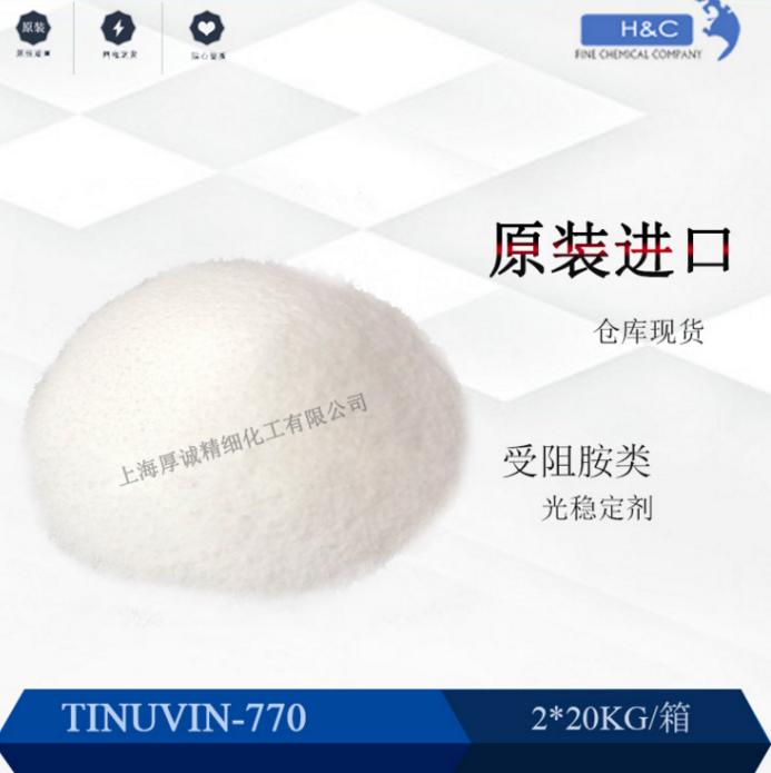 巴斯夫原装 光稳定剂Tinuvin770 自由基捕捉剂 上海现货