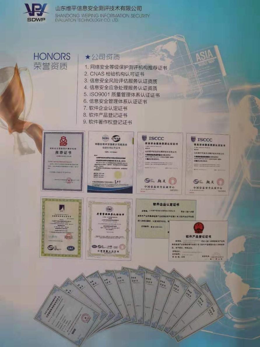 潍坊网络安全等级保护专业测评单位