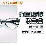 阿里眼镜店加盟 品牌连锁代理 开眼镜店免费加盟 创业投资好项目;