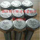 上海栢爾斯道弗長期供應耐高溫高壓緊固件