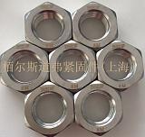 上海栢爾斯道弗不銹鋼螺母緊固件長期供應現貨可發