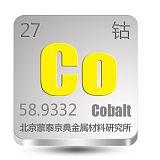 钴,高纯钴,高纯钴粒,钴靶,钴蒸发料,钴片,钴;