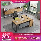 厦门老板办公桌简约现代经理桌主管办公室桌大班台;