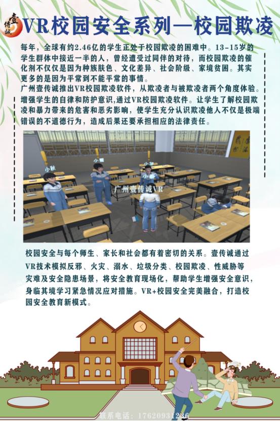  VR防校园欺凌 还孩子们一个美好的童年