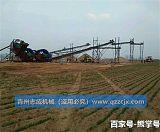 山东潍坊制造的石粉洗砂机械设备超级好用;