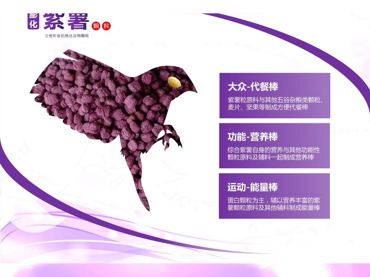 谷物棒/能量棒/代餐棒以及固體飲料用 膨化紫薯顆粒 紫薯粒食品級