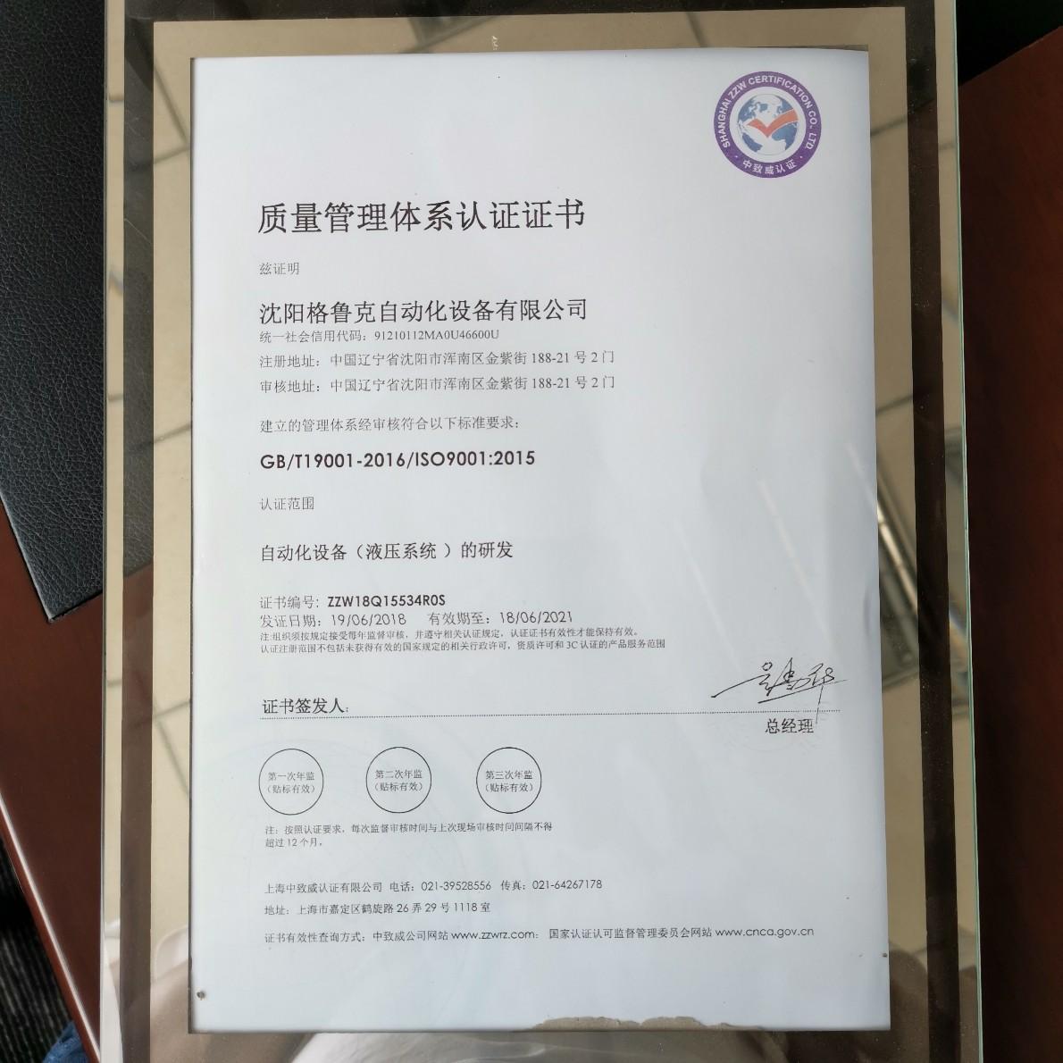 沈陽格魯克自動化液壓泵站總成.伺服液壓.元氣件配件.