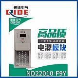 ND22010-9Y高频模块智能充电模块电源模块;