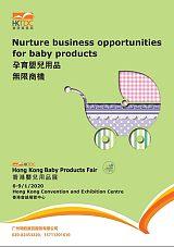 2020年香港嬰兒用品展覽會,香港嬰童展;