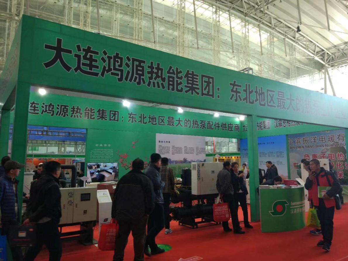 2020第21届哈尔滨供热供暖通风空调及舒适家居系统展览会