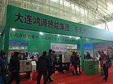 2020第21届哈尔滨供热供暖通风空调及舒适家居系统展览会;