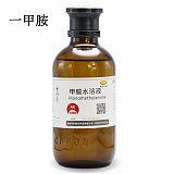 甲胺水溶液 40一甲胺批发 一甲胺厂家;
