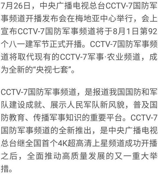 央视第7套国防军事频道、17套农业农村频道将于8月1日起试验播出