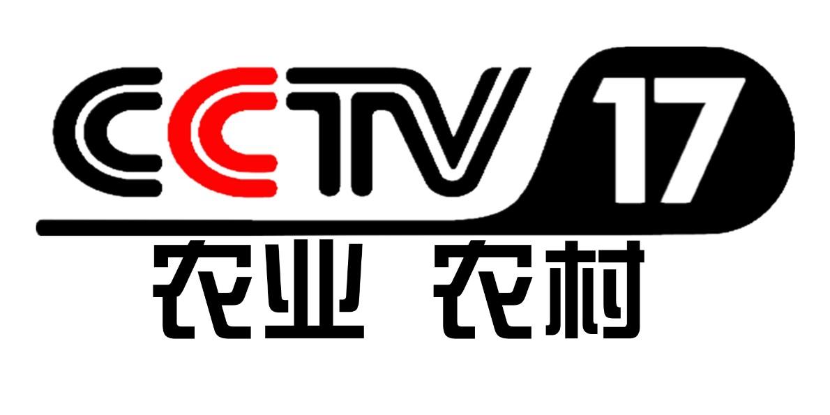 央视17频道农业农村频道广告代理--北京星传广告传媒
