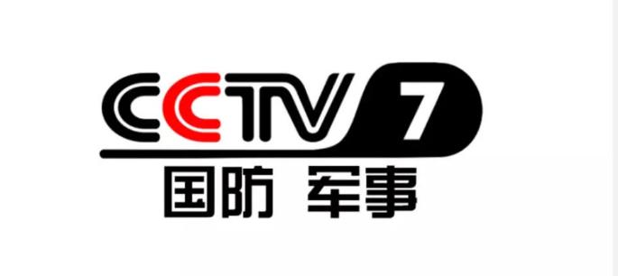 央视7频道国防军事频道广告代理