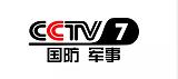 央視7頻道國防軍事頻道廣告代理