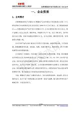 合肥-变压器-中日合资+20年海外行业经验;