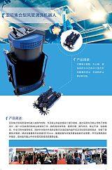 亚欣多功能风管清扫机器人;