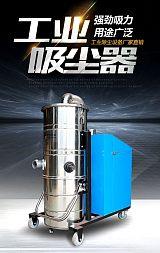 江苏徐州工业吸尘器三相电大功率车间仓库用吸尘器;