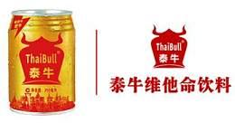 东北三省及内蒙泰牛功能型饮料招各地区代理