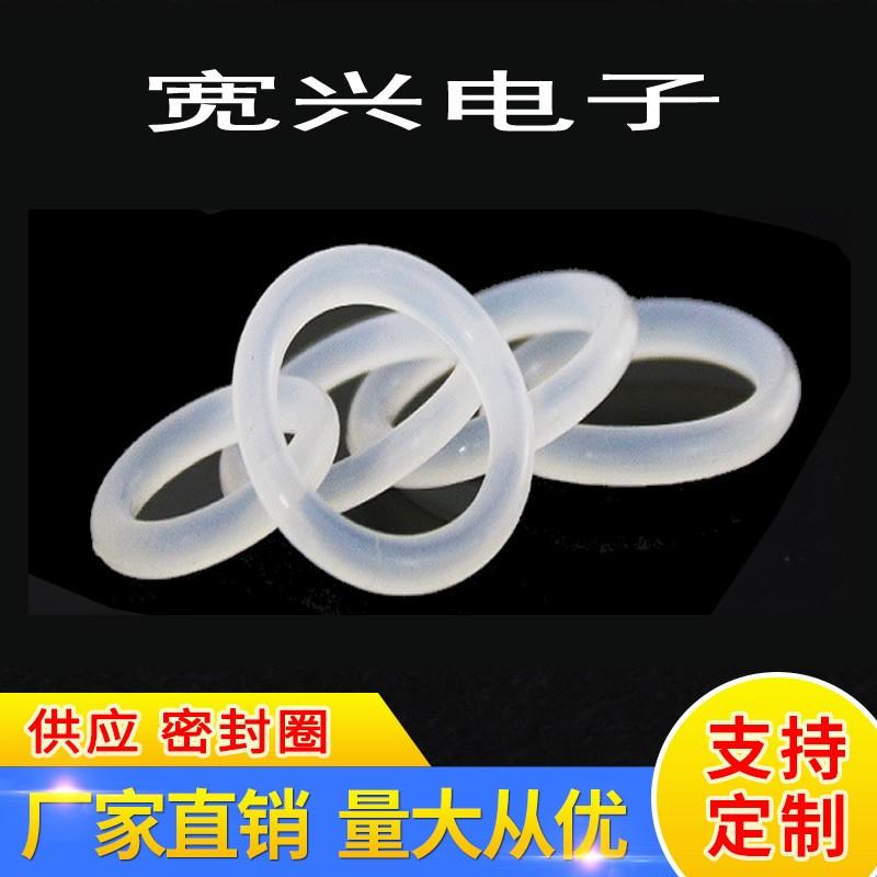 厂家直销食品级白色密封圈 透明硅胶O型圈 耐高温环保防水胶圈