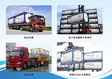 全国范围内陆运运输坦克罐液体装运;