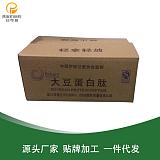 厂家供应大豆低聚肽 小分子大豆肽 活性肽 肉制品调水分;