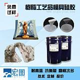 耐高温半透明树脂硅胶易脱模宏图液体硅橡胶;