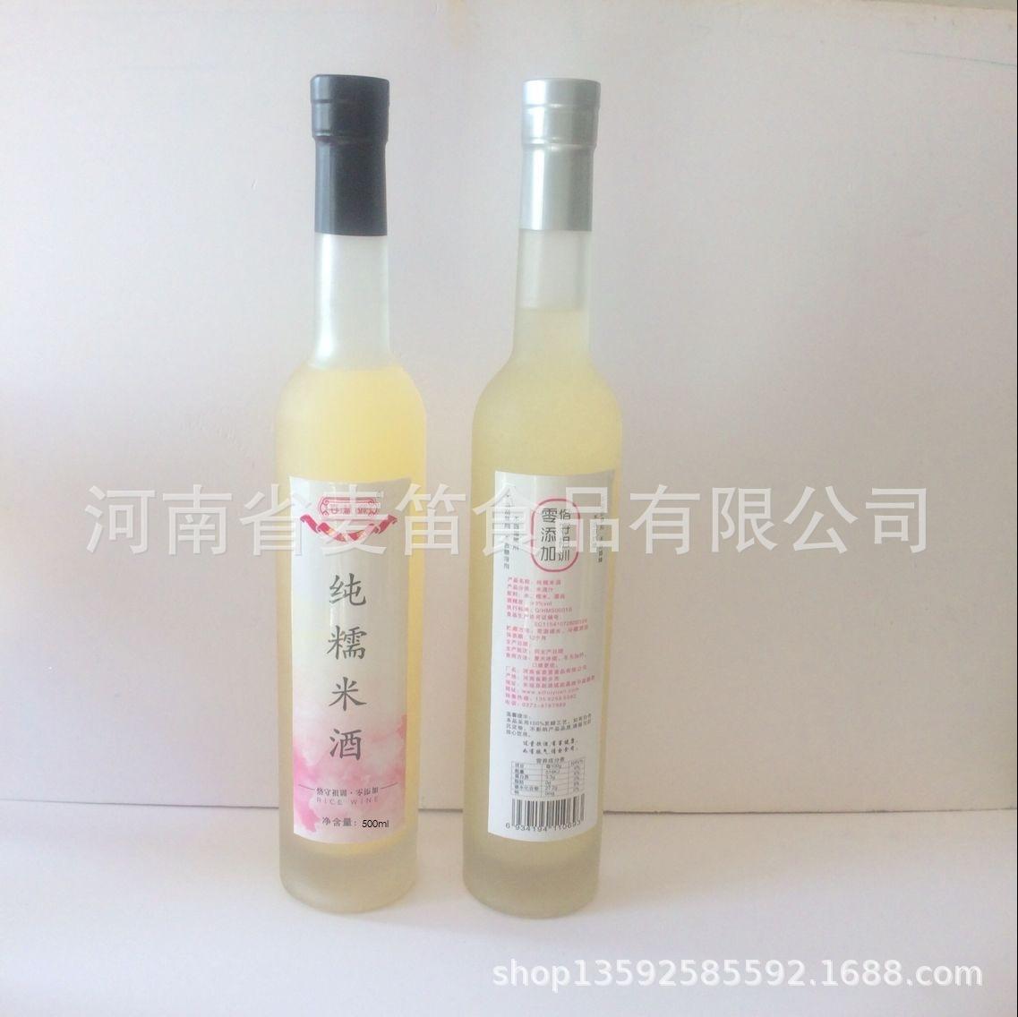 厂家直销河南米酒原浆纯糯米酒500ml瓶装酒厂OEM贴牌销售