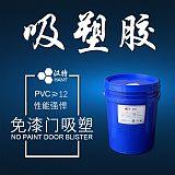 PVC吸塑胶 干式覆膜胶 水性真空吸塑胶 pvc膜贴板材胶水