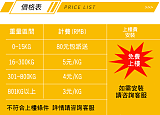 中港物流香港专线国际快递香港集运大小包裹家具上楼安装业务;