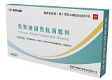 創面修復抗菌敷料的用法_河南抗菌噴劑醫&用;
