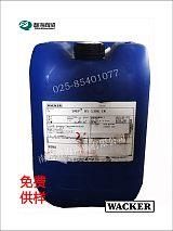 德國瓦克建筑防水劑 BS 1306 CN 涂料添加劑;