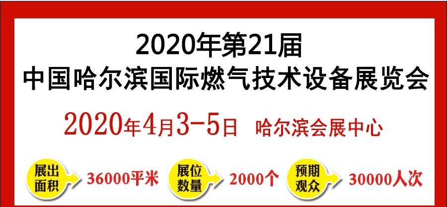 2020第21届哈尔滨燃气及天然气汽车及加气站建设展览会