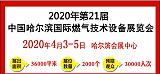 2020第21届哈尔滨燃气及天然气汽车及加气站建设展览会;
