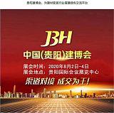 2020年第四届贵州智能家居全屋定制暨门窗幕墙博览会(贵阳建博会);
