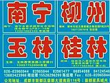 成都--南宁 柳州 玉林 桂林 河池 梧州 凭祥(专线直达)1339819795