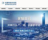 化盟网化工行业资讯服务;