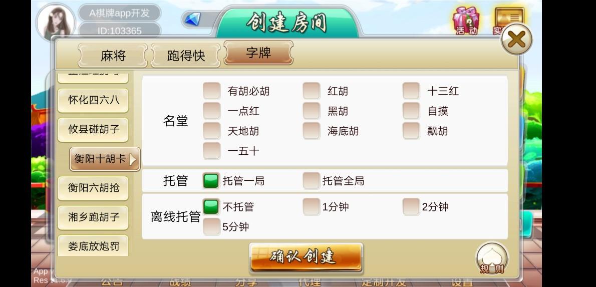 邵阳优质的棋牌游戏app定制开发公司