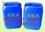 合肥工业级双氧水、芜湖工业级双氧水、马鞍山工业级双氧水;