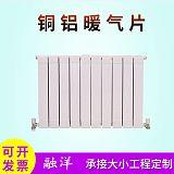 衡水冀州7575铜铝复合暖气片散热快 厂家定做;