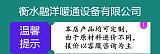 衡水钢三柱暖气片耐腐蚀厂家直销定做;